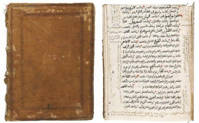 Manuscritos árabes. Códice árabe Medicina castellana S.XV
