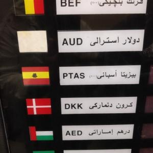 egipto. oficina de cambio